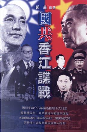 國共香江諜戰 by 鄭義