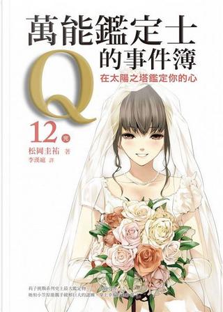 萬能鑑定士Q的事件簿 12 by 松岡圭祐