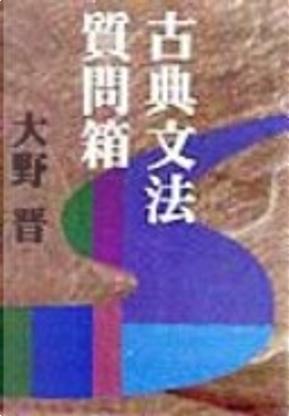 古典文法質問箱 by 大野 晋