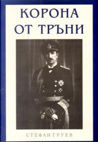Kорона от Tръни by Стефан Груев
