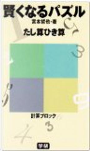 賢くなるパズルたし算・ひき算 by 宮本哲也
