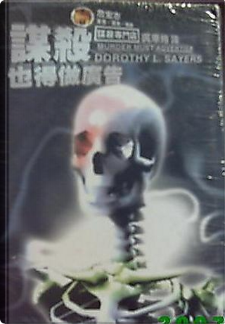 謀殺也得做廣告 by Dorothy L. Sayers