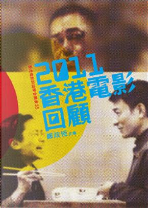 2011香港電影回顧 by