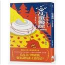 乩童警探:死亡的深度 by 張國立