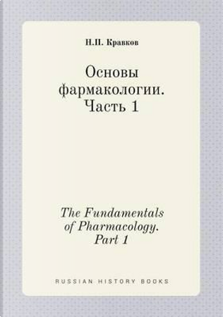 The Fundamentals of Pharmacology. Part 1 by N P Kravkov
