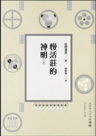 慢活莊的神明 (上) by 辻村深月