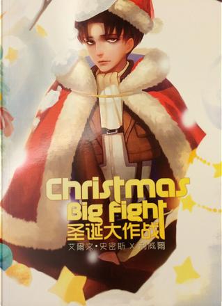 Christmas Big Fight 聖誕大作戰 by 腐化地帶