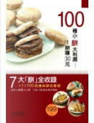 100種小餅大利潤 by 朱秋樺