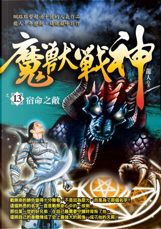 魔獸戰神 13 by 龍人