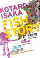 Fish Story by 伊坂幸太郎