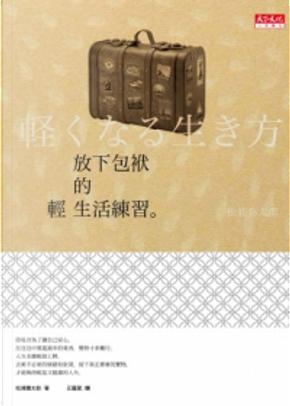 放下包袱的輕生活練習 by 松浦彌太郎
