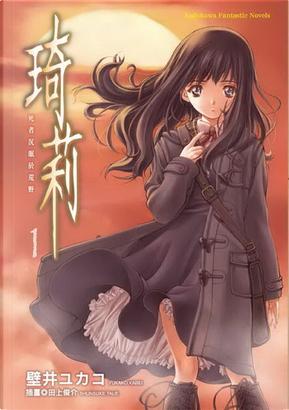 琦莉 1 by 壁井 ユカコ