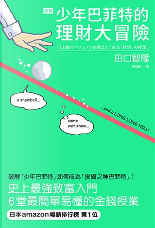 超譯少年巴菲特的理財大冒險 by 田口智隆