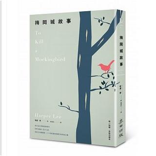 梅岡城故事 by 哈波.李, Harper Lee