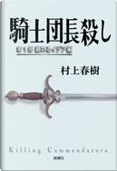 騎士団長殺し by 村上春樹