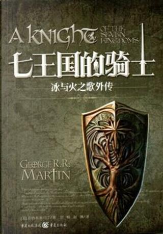 七王国的骑士 by George R.R. Martin, 乔治.R.R.马丁
