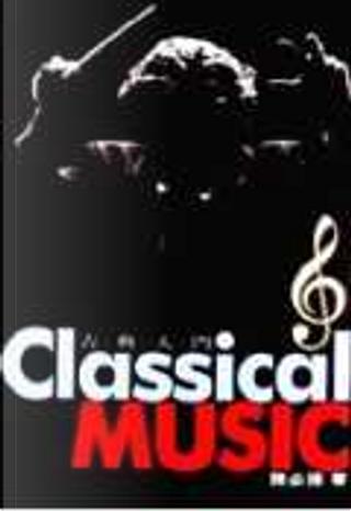 Classical Music古典入門 by 陳必揚
