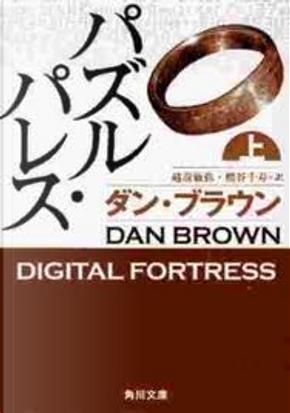 パズル・パレス (上) by Dan Brown