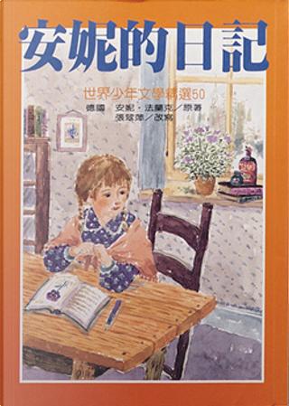 安妮的日記 by 安妮.法蘭克, 賴惠鳳
