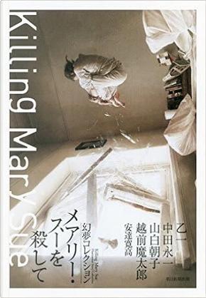 メアリー・スーを殺して by 中田 永一, 乙一, 安達 寛高, 山白 朝子, 越前 魔太郎