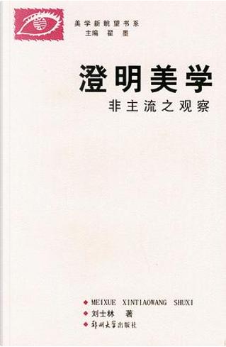 澄明美学 by 刘士林
