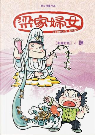 梁家婦女之肆 by 草日