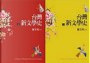 台灣新文學史 by 陳芳明