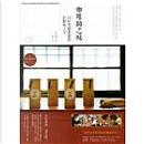 咖啡師之味 by 川口葉子