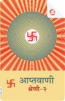 आप्तवाणी-२ by दादा भगवान