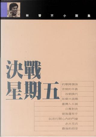 決戰星期五 by 林雙不