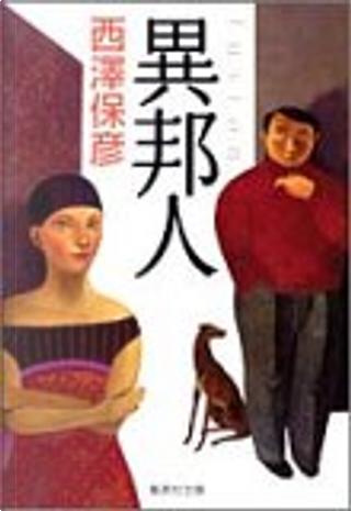 異邦人―fusion by 西澤 保彦