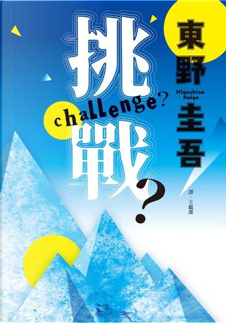 挑戰? by 東野圭吾