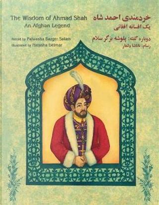 The Wisdom of a Ahmad Shah by Palwasha Bazger Salam