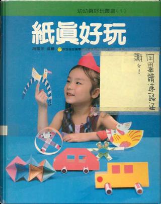 紙真好玩 by 信誼基金出版社