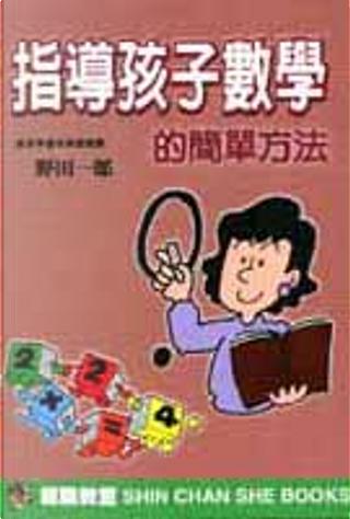 指導孩子數學的簡單方法 by 野田一郎
