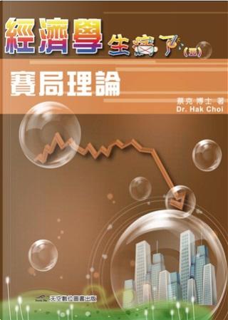經濟學 生病了 卷五 賽局理論 by 蔡克