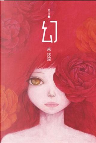 隱系列 03 by 林詠琛