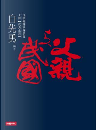 父親與民國──白崇禧將軍身影集(上)戎馬生涯 by 白先勇