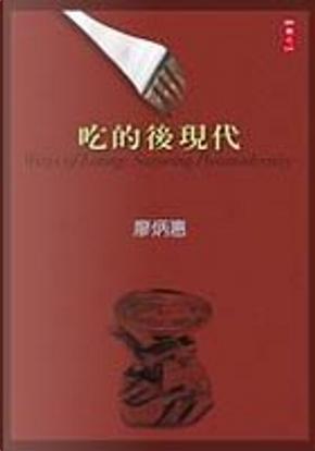 吃的後現代 by 廖炳惠