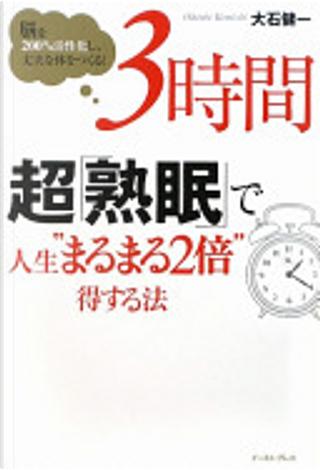 """3時間超「熟眠」で人生""""まるまる2倍""""得する法 by 大石健一"""