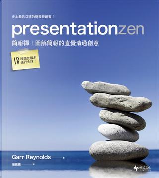 presentationzen簡報禪 by Garr Reynolds