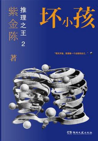 坏小孩 by 紫金陳