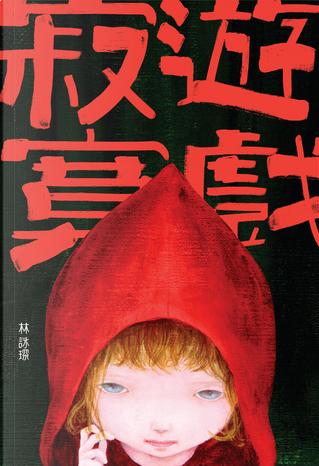 寂寞遊戲 by 林詠琛