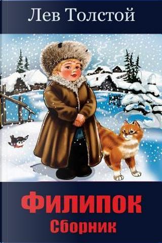 Filipok. Sbornik by Leo Tolstoy