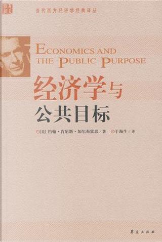 经济学与公共目标 by 加尔布雷思