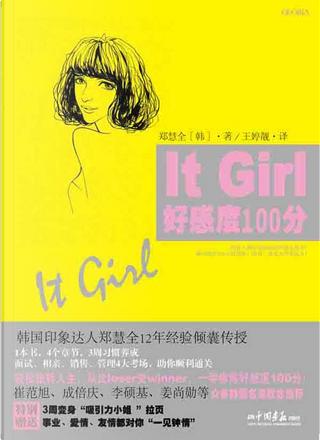 It Girl好感度100分 by Hye Jeon Jeong