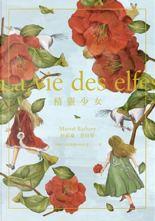 精靈少女 by Muriel Barbery
