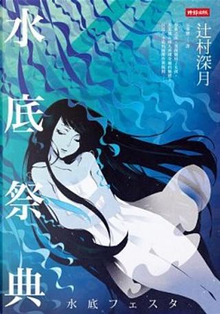 水底祭典 by 辻村深月, つじむら みずき
