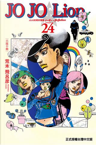 JOJO的奇妙冒險 PART 8 JOJO Lion 24 by 荒木飛呂彥