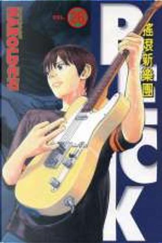 搖滾新樂團 26 by HAROLD作石